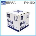 荏原製作所 メカニカルシール FH-150 CLFP1-4440 Oリング付 [エバラ ラインポンプ 循環ポンプ]