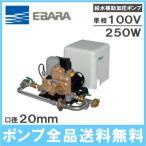 エバラ 給水補助 加圧ポンプ 20HPED0.25S 250W/100V [荏原 給水 家庭用 給水装置 小型]