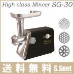 電動ミンサー ミンチミキサー家庭用 味噌すり機 SG-30 /G-30A新機種