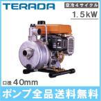 寺田ポンプ エンジンポンプ ER-40CH 4サイクル