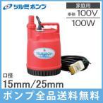 鶴見ポンプ 水中ポンプ 小型 家庭用 ツルポン FP-10S 100W/100V
