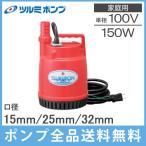 ツルミ 水中ポンプ 小型 汚水 ツルポン FP-15S  150W/100V
