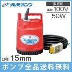 ツルミポンプ 水中ポンプ 小型 家庭用 ツルポン FP-5S 50W/100V