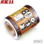 SK11 サンディングロール 3m 木工用 #60 紙ヤスリ やすり 鑢