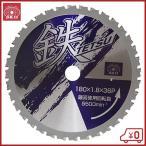 SK11 鉄TETSU 鉄切チップソー 180X1.8X36P 電動丸ノコ 刃 切断機 丸鋸 丸のこの画像