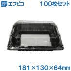 野菜トレー トレイ 果物 フルーツ フードパック 100個セット VFT300APR4HBLW 透明容器 パック 惣菜