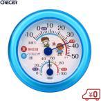 CRECER 温湿度計 TR-103B 温度計 インフルエンザ 熱中症 対策 グッズ