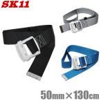 SK11 軽量スライドバックル作業ベルト SB-S50DX 50mm [サポートベルト 安全帯 作業着 腰袋 工具差し プロ 電工 大工道具]