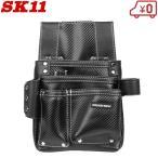 SK11 腰袋 カーボンレザー&牛本革 SK-CLK-H 工具差し 大工 釘袋 工具入れ 工具袋