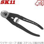 SK11 ワイヤーカッター SWC-165B ワイヤーロープ 4mm ロープカッター ピアノ線 切断工具 ペンチ ニッパー