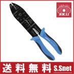 SK11 クリンピングプライヤー DVC-CT706 圧着工具 圧着ペンチ