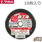 E-Value 切断砥石 100×2.2×15mm 鉄工10枚 [ディスクグラインダー 変速 電動グラインダー 研磨機 替刃]