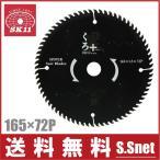 SK11 木工用チップソー 黒プラス 165mm×72P  電動丸ノコ 刃 切断機 丸鋸 丸のこ 電気 充電式の画像