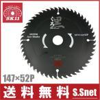 SK11 木工用チップソー 黒 147mm×52P  電動丸ノコ 刃 切断機 丸鋸 丸のこ 電気 充電式の画像
