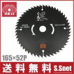 SK11 木工用チップソー 黒 165mm×52P  電動丸ノコ 刃 切断機 丸鋸 丸のこ 電気 充電式の画像