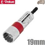 E-value 電動 充電インパクトドライバー用 ディーブソケット 19mm[トルクレンチ インパクトレンチ タイヤ交換 整備]