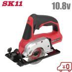 SK11 充電式 丸ノコ SCS-108V-15RL  電動丸鋸 のこぎり ノコギリ 切断機 小型 家庭用の画像