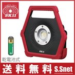 SK11 乾電池式 LED投光器 SLW-13SMD-DB [ワークライト 作業灯 蛍光灯 屋外照明 ライト おしゃれ]