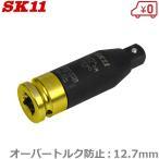 SK11 オーバートルク防止アダプター SOTPA-4 [タイヤ交換 工具 エアーインパクトレンチ エアー工具セット]
