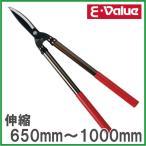 E-Value 伸縮式強力型 刈込鋏 EG-1000 [刈り込み鋏 剪定ばさみ 剪定鋏 枝切りはさみ 枝きり鋏 枝きりはさみ]