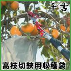 柿など高所の収穫物の採取に便利な、高枝切鋏専用の収穫袋です