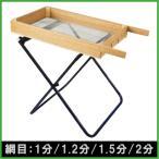 角型 フルイ 木製ふるい 篩 1分/1.2分/1.5分/2分 台付 [農業資材 園芸用品 土 砂利]