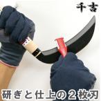 千吉 刃物シャープナー SGST-1 [包丁研ぎ器 刃物研ぎ 刃研ぎ ハサミ研ぎ器 研磨機 剪定ばさみ]