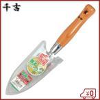 千吉 堀楽スコップ SGT-21 穴掘り用 土すくい用 園芸用品