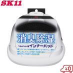 SK11 作業ヘルメット用 消臭除湿インナーパッド SH-DRY-I 作業用ヘルメット 工事用ヘルメットの画像