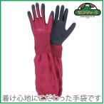 セフティー3 園芸用手袋 ガーデニング手袋 ピンク ロングタイプ 農業用 ガーデングローブ 女性 子供 雑貨 レディース キッズ 軍手