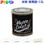 ペンキ 水性 塗料 白色 ホワイト 1.5L 屋内 屋外 室内 多用途 アサヒペン