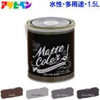 ペンキ 水性 塗料 茶色 灰色 黒色 ショコラ グレー ブラック 1.5L 屋内 屋外 室内 多用途 アサヒペン