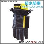 手袋 防寒 防水 HA-325 雨用 グローブ メンズ レディース 自転車 バイク 釣り アウトドア 除雪用品 ホットエース