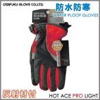 おたふく 手袋 防寒 防水 ホットエース HA-328-RED×BLK 反射材付 [雨用 グローブ メンズ レディース 自転車 バイク 釣り アウトドア 除雪用品]