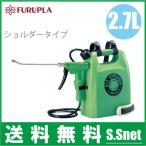 フルプラ ダイヤスプレー 2.7L #570 ショルダータイプ 噴霧器 手動式 噴霧機 除草剤 散布機 散水機 ガーデニング