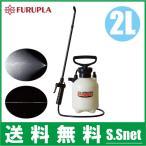 フルプラ 蓄圧式 噴霧器 2L #5200 単頭ノズル付 手動式 噴霧機 除草剤 散布機 農業資材 散水機 スプレー