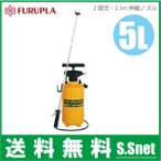 フルプラ 2頭式2.1m伸縮ノズル付 噴霧器 5L No.7560 噴霧機 蓄圧式 手動式 除草剤 散布機 農業資材 散水機 スプレー