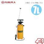 フルプラ 2頭式2.1m伸縮ノズル付 噴霧器 7L No.7720 噴霧機 蓄圧式 手動式 除草剤 散布機 農業資材 散水機 スプレー
