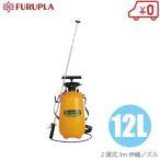 フルプラ 2頭式3m伸縮ノズル付 噴霧器 12L No.7800 噴霧機 蓄圧式 手動式 除草剤 散布機 農業資材 散水機 スプレー