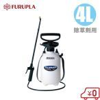 フルプラ 除草剤用 噴霧器 4L No.8241 噴霧機 蓄圧式 除草剤 散布機 ガーデニングスプレー