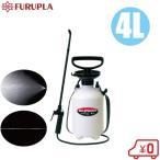 フルプラ 噴霧器 手動式 4L #8740 蓄圧式 単頭ノズル付 噴霧機 除草剤 散布機 農業資材 散水機 スプレー