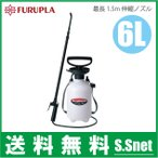 フルプラ 1.5m伸縮ノズル付 噴霧器 6L #8766 蓄圧式 手動式 噴霧機 除草剤 散布機 農業資材 散水機 スプレー