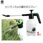 霧吹き ミストスプレー 噴霧器 蓄圧式 ロングノズル ボトル 容器 1L #726 水やり ダリヤ