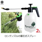 霧吹き ミストスプレー 噴霧器 蓄圧式 ロングノズル ボトル 容器 2L #2260 水やり ダリヤ