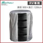 メルテック タイヤカバー LL RV用 4本収納 TC-04 [収納 保管 ホイル ホイールカバー サマータイヤ スノータイヤ]