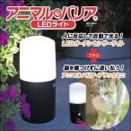 猫よけセンサー LEDライト付 アニマルバリア IJ-ANB-05-LED ブラック [超音波 猫撃退 猫退治 グッズ ガーデンバリア]