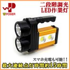 WP 充電式 LED投光器 パワーサーチライト AT298 USB出力端子付 2段階調光 LEDライト 懐中電灯 作業灯 ワークライト 現場 屋外 照明 ポータブルの画像