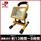 【送料無料】WP 充電式 LED投光器 AT880 550Lm [作業灯 ワークライト LEDライト 現場 屋外 照明 ポータブル]