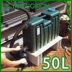 ミツギロン 貯水 タンク 雨水タンク 家庭用 50L EG-24[貯水槽 小型 防災用 園芸用 農業用 おしゃれ]