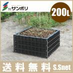 サンポリ 堆肥枠 肥料枠 200L S-07 小容量タイプ 肥料ワク 肥料わく 有機 用土 農業用品 ガーデニング